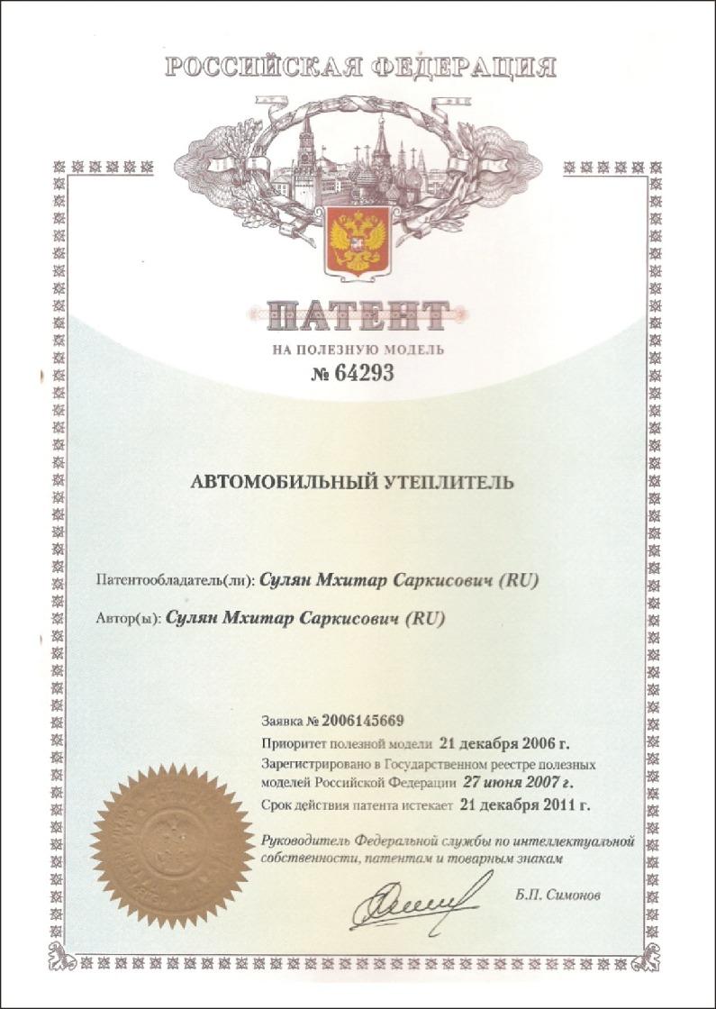 патент Автотепло